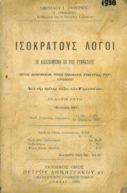 Αρχαίοι Έλληνες Συγγραφείς (40/160)