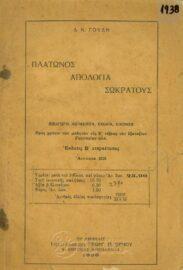 Αρχαίοι Έλληνες Συγγραφείς (41/160)