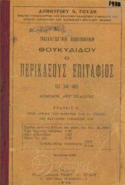 Αρχαίοι Έλληνες Συγγραφείς (42/160)
