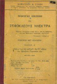 Αρχαίοι Έλληνες Συγγραφείς (43/160)