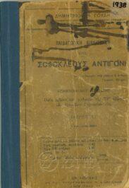 Αρχαίοι Έλληνες Συγγραφείς (44/160)