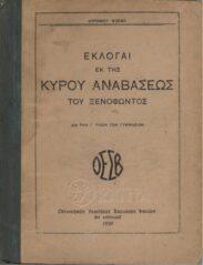Αρχαίοι Έλληνες Συγγραφείς (45/160)