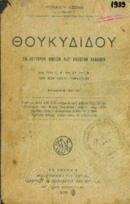 Αρχαίοι Έλληνες Συγγραφείς (46/160)