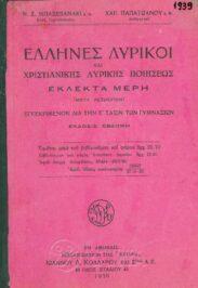 Αρχαίοι Έλληνες Συγγραφείς (47/160)