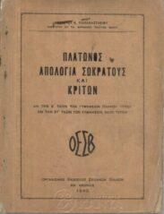 Αρχαίοι Έλληνες Συγγραφείς (48/160)