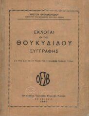 Αρχαίοι Έλληνες Συγγραφείς (49/160)