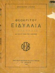 Αρχαίοι Έλληνες Συγγραφείς (50/160)
