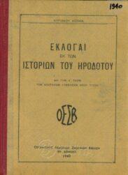 Αρχαίοι Έλληνες Συγγραφείς (51/160)