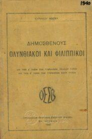Αρχαίοι Έλληνες Συγγραφείς (52/160)