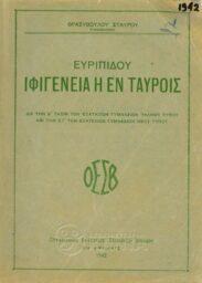 Αρχαίοι Έλληνες Συγγραφείς (53/160)