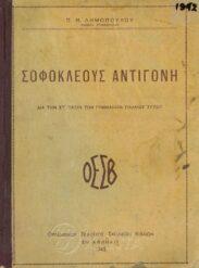 Αρχαίοι Έλληνες Συγγραφείς (54/160)