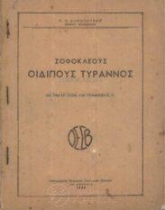 Αρχαίοι Έλληνες Συγγραφείς (55/160)