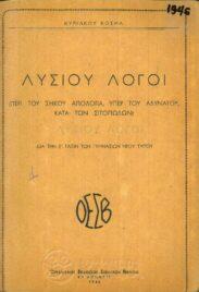 Αρχαίοι Έλληνες Συγγραφείς (56/160)