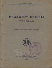 Αρχαίοι Έλληνες Συγγραφείς (57/160)