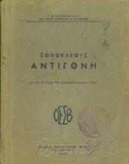 Αρχαίοι Έλληνες Συγγραφείς (58/160)