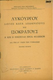 Αρχαίοι Έλληνες Συγγραφείς (59/160)