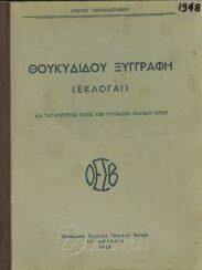 Αρχαίοι Έλληνες Συγγραφείς (60/160)