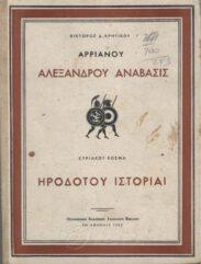Αρχαίοι Έλληνες Συγγραφείς (61/160)