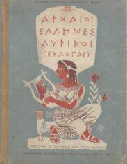 Αρχαίοι Έλληνες Συγγραφείς (62/160)