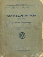 Αρχαίοι Έλληνες Συγγραφείς (63/160)