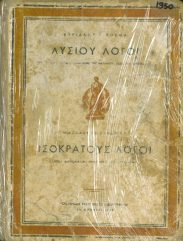 Αρχαίοι Έλληνες Συγγραφείς (64/160)