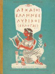 Αρχαίοι Έλληνες Συγγραφείς (65/160)