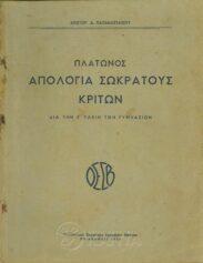 Αρχαίοι Έλληνες Συγγραφείς (66/160)