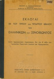 Αρχαίοι Έλληνες Συγγραφείς (67/160)