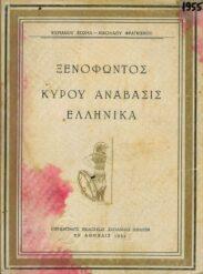 Αρχαίοι Έλληνες Συγγραφείς (68/160)