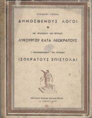 Αρχαίοι Έλληνες Συγγραφείς (69/160)