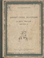 Αρχαίοι Έλληνες Συγγραφείς (70/160)