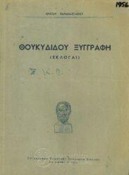 Αρχαίοι Έλληνες Συγγραφείς (71/160)