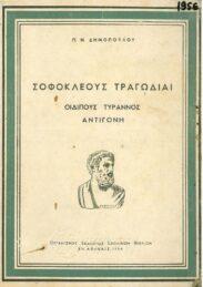 Αρχαίοι Έλληνες Συγγραφείς (72/160)