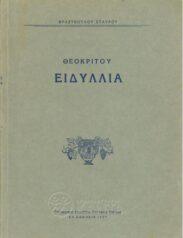 Αρχαίοι Έλληνες Συγγραφείς (73/160)