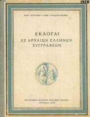 Αρχαίοι Έλληνες Συγγραφείς (74/160)