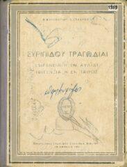 Αρχαίοι Έλληνες Συγγραφείς (75/160)