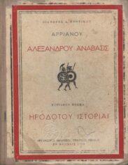 Αρχαίοι Έλληνες Συγγραφείς (76/160)