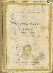 Αρχαίοι Έλληνες Συγγραφείς (77/160)