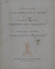 Αρχαίοι Έλληνες Συγγραφείς (78/160)