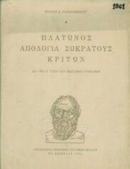 Αρχαίοι Έλληνες Συγγραφείς (79/160)