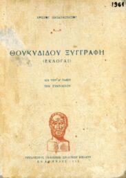 Αρχαίοι Έλληνες Συγγραφείς (80/160)