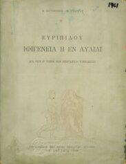 Αρχαίοι Έλληνες Συγγραφείς (81/160)