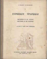 Αρχαίοι Έλληνες Συγγραφείς (82/160)