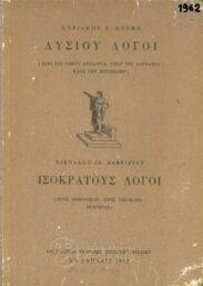 Αρχαίοι Έλληνες Συγγραφείς (83/160)