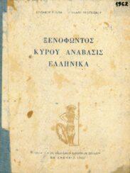Αρχαίοι Έλληνες Συγγραφείς (84/160)