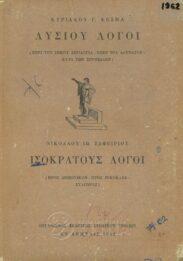 Αρχαίοι Έλληνες Συγγραφείς (85/160)