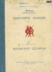 Αρχαίοι Έλληνες Συγγραφείς (87/160)