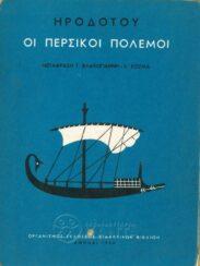 Αρχαίοι Έλληνες Συγγραφείς (88/160)