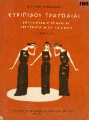 Αρχαίοι Έλληνες Συγγραφείς (89/160)