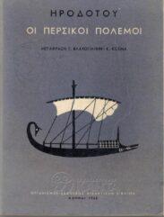 Αρχαίοι Έλληνες Συγγραφείς (90/160)